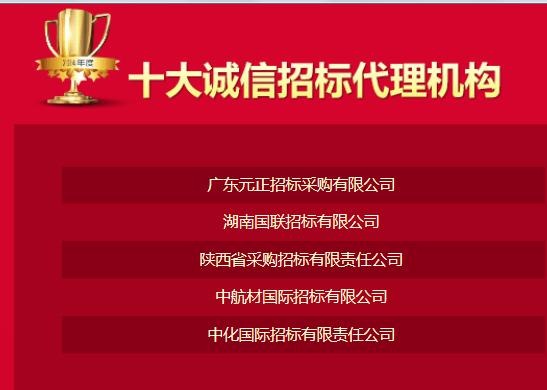 2014年十大诚信招标代理机构